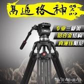 捷洋攝像機三腳架相機攝影微視頻錄像套裝專業索尼佳能尼康單反三角架WD 晴天時尚館