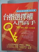 【書寶二手書T2/股票_QKZ】台指選擇權入門高手_方立寬