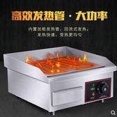 思誌 商用電扒爐 手抓餅機 鐵板燒電熱 鐵板魷魚燒機器 加厚扒爐 MKS宜品