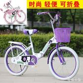 兒童自行車折疊16寸女孩單車6-8-10-12歲小學生小孩腳踏車 ys4511『毛菇小象』