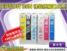 EPSON 85N 六色一組 廠裸裝墨水匣 1390 IIBE14