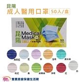 昆陽 成人醫用口罩 50入/盒 台灣製 醫療口罩 雙鋼印 成人口罩 醫用口罩 符合CNS14774標準