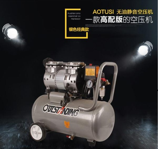 奧突斯空氣壓縮機小型打氣泵木工裝修家用氣磅迷你無油靜音空壓機 晴光小語
