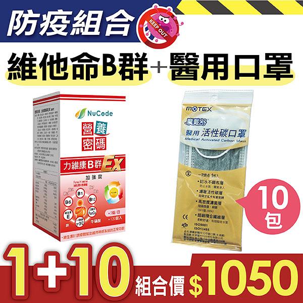【現貨 / 防疫組合】營養密碼力維康B群EX 120錠+ 摩戴舒 平面活性碳口罩10片 *維康