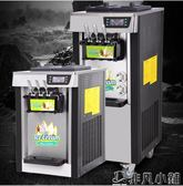 冰淇淋機 冰淇淋機商用台式軟質冰激淋機器全自動冰激凌機雪糕機甜筒機立式 非凡小鋪 JD