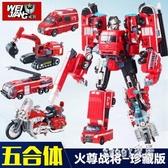 變形金剛玩具機器人五合體挖掘機消防車火尊戰將套裝兒童玩具 LR16936【Sweet家居】