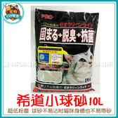 *~寵物FUN城市~*希道小球砂10L【單包入】貓砂,礦砂,寵物用