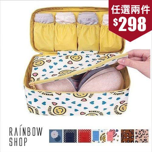 多圖樣防潑水內衣褲旅行收納袋-Rainbow Shop【A09090038】