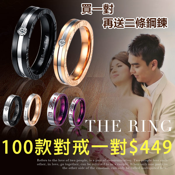 [Z-MO鈦鋼屋]100款鈦鋼情侶對戒/情侶戒指/情人對戒/情人戒指/情人節送禮物/可搭對手鍊/刻字/一對價