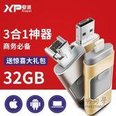 蘋果手機U盤擴容高速優盤iPhone5s6P電腦ipad兩用otg閃存32g igo 全館免運