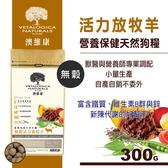 【SofyDOG】Vetalogica 澳維康 營養保健天然狗糧-羊肉(300克) 狗飼料 狗糧
