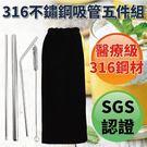 環保吸管 正316 不鏽鋼吸管 SGS認證 【5件組 內附清潔刷*1】
