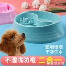 寵物防噎慢食碗狗盆狗狗喝水器不濕嘴雙碗狗糧食盆泰迪小型犬緩食 QG30582『樂愛居家館』