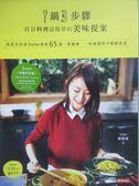 ~書寶 書T1 /餐飲_XEJ ~1 鍋3 步驟,日日料理最簡單的美味提案_Irene 陳秭璇
