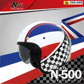 [中壢安信]Nikko NK-500 NK500 #1 白藍紅 半罩 安全帽 復古帽 法國 國旗 賽車旗