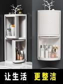 家用浴室置物架旋轉防塵墻角架防水收納櫃廚房兩層3層架客廳儲物  ATF 極有家
