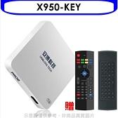 《結帳打9折》安博盒子【X950-KEY】UPRO2台灣版智慧電視盒公司貨純淨版『搭贈空中飛鼠』