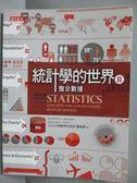【書寶二手書T1/大學商學_ZHF】統計學的世界 II-整合數據_墨爾、諾茨