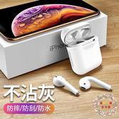 交換禮物-蘋果無線藍芽耳機套airpos保護盒iPhone盒子硅膠殼透明aripods防摔超薄