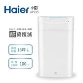 【雙11送醛效濾網】Haier 海爾 醛效抗敏小H空氣清淨機 AP225 抗PM2.5 / 除甲醛