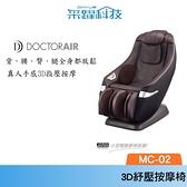 DOCTOR AIR 3D紓壓按摩椅MC-02 加贈 EM03 眼部按摩(不挑色)