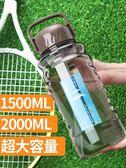 隨手杯大容量水杯塑膠大碼太空杯便攜戶外運動水壺大杯子2000ml 喵小姐