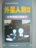 【書寶二手書T7/科學_HAD】外星人到地球_江晃榮