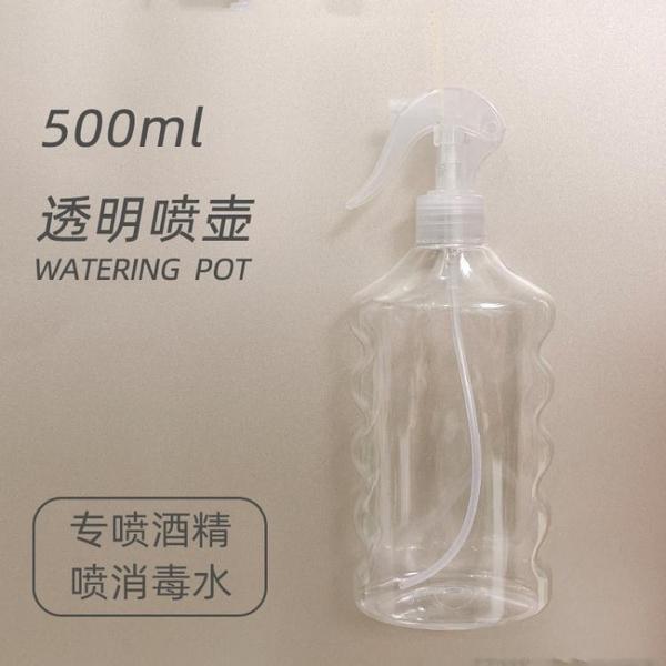 酒精瓶 噴瓶噴霧瓶酒精84消毒小噴壺液清潔專用小型空瓶子家用室內500ml 618搶購