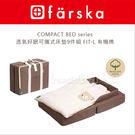 ✿蟲寶寶✿【日本farska】預購4月到貨!透氣好眠 可攜帶床墊9件組 - 有機棉 / 摩卡咖啡 FIT