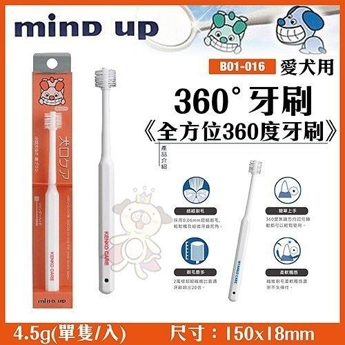 『寵喵樂旗艦店』日本Mind Up《360°牙刷》B01-016 全方位360度牙刷/不錯過齒縫死角