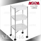 台灣亞帥ASSA | XE-W-16 N型工作推車-銀(白籃)[58271]開業設備