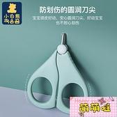 嬰兒指甲剪套裝幼兒寶寶安全指甲刀新生專用兒童護理指甲鉗【萌萌噠】