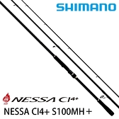 漁拓釣具 SHIMANO NESSA CI4+ S100MH+ [海水路亞竿]