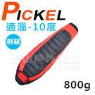 Pickel億大 700FP天然透氣立體形羽絨睡袋 2166_800g(紅色) 適溫-10°C 露營登玉山羽絨被