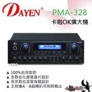 ( PMA-328) 卡啦OK擴大機 AB組喇叭切換.200W輸出.大規模外場廣播系統使用..歌唱