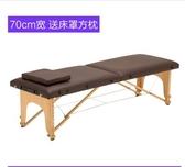原始點摺疊按摩床便攜式手提家用床紋身紋繡床美容床  ATF  極有家