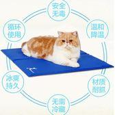 新款寵物貓咪狗狗夏季降溫冰涼墊SQ3827『樂愛居家館』