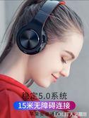 首望 L6X藍芽耳機頭戴式無線游戲運動型跑步耳麥電腦手機男女通用插卡 LOLITA