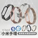 小米手環雙彈簧米蘭磁吸金屬錶帶 小米手環...
