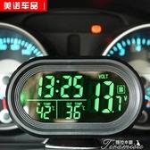 車載時鐘 車載時鐘 汽車溫度計 電壓表 車內外溫度檢測 車用電子表 夜光led 快速出貨