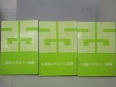 【書寶二手書T9/一般小說_FSV】聯副二十五年小說選_上中下合售