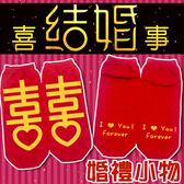 【襪愛幸福】純棉祝福ღ結婚喜事ღ創意造型直版雙喜襪(囍字襪)-G103