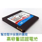 【GT高容量商檢局認證防爆】適用HTC XL (X315E) / XE Z715E1460MAH 手機電池鋰電池