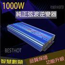 1000W純正弦波逆變器 大瓦數帶數顯D...