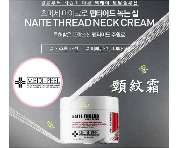 MEDI-PEEL 美帝菲 拉絲頸紋霜 我最大 補水 柔嫩 肌膚 皮膚 粗糙 身體霜 清潔 肌膚 濕潤 潤膚 乳霜