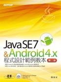 (二手書)Java SE 7與Android 4.x程式設計範例教本(第二版)
