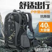 旅行包男輕便防水徒步背包大容量女休閒旅游雙肩包戶外運動登山包 名購居家