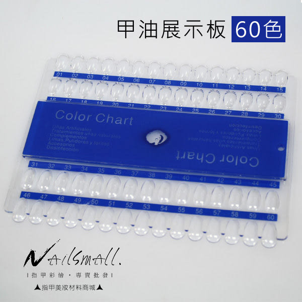 指甲油展示色卡-60格  展示甲片 指甲油色板 光療色卡 美甲彩繪色卡 美甲色版 練習甲片