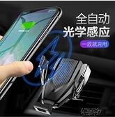 無線充電器智慧感應汽車手機支架萬能通用多功能全自動 【快速出貨】