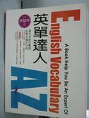 【書寶二手書T5/語言學習_ZIU】英單達人A-Z_張耀飛